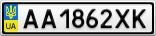 Номерной знак - AA1862XK