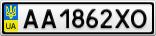 Номерной знак - AA1862XO