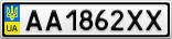 Номерной знак - AA1862XX