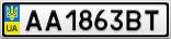 Номерной знак - AA1863BT