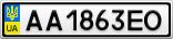 Номерной знак - AA1863EO