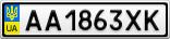 Номерной знак - AA1863XK
