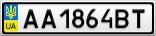 Номерной знак - AA1864BT