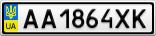 Номерной знак - AA1864XK