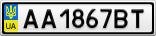 Номерной знак - AA1867BT