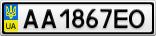 Номерной знак - AA1867EO