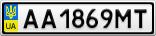 Номерной знак - AA1869MT