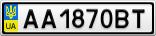 Номерной знак - AA1870BT