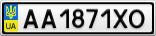 Номерной знак - AA1871XO