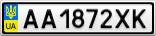 Номерной знак - AA1872XK