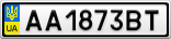 Номерной знак - AA1873BT