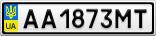 Номерной знак - AA1873MT