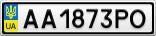 Номерной знак - AA1873PO
