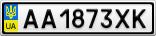 Номерной знак - AA1873XK