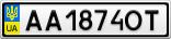 Номерной знак - AA1874OT