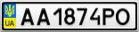 Номерной знак - AA1874PO