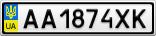 Номерной знак - AA1874XK