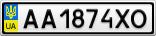 Номерной знак - AA1874XO