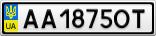 Номерной знак - AA1875OT