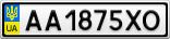 Номерной знак - AA1875XO