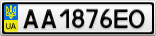 Номерной знак - AA1876EO