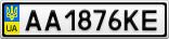 Номерной знак - AA1876KE