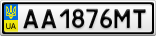Номерной знак - AA1876MT