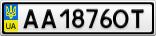 Номерной знак - AA1876OT