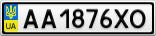 Номерной знак - AA1876XO