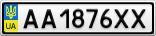 Номерной знак - AA1876XX