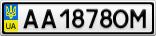 Номерной знак - AA1878OM