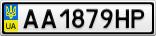 Номерной знак - AA1879HP