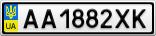 Номерной знак - AA1882XK
