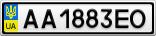 Номерной знак - AA1883EO