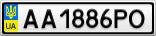 Номерной знак - AA1886PO