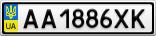 Номерной знак - AA1886XK