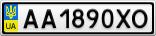 Номерной знак - AA1890XO