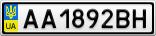 Номерной знак - AA1892BH