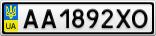 Номерной знак - AA1892XO