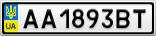 Номерной знак - AA1893BT