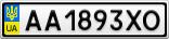 Номерной знак - AA1893XO