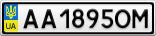 Номерной знак - AA1895OM
