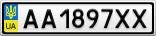 Номерной знак - AA1897XX