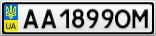 Номерной знак - AA1899OM