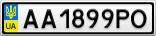 Номерной знак - AA1899PO