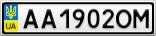 Номерной знак - AA1902OM
