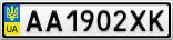 Номерной знак - AA1902XK