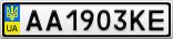 Номерной знак - AA1903KE