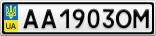 Номерной знак - AA1903OM