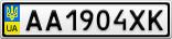 Номерной знак - AA1904XK